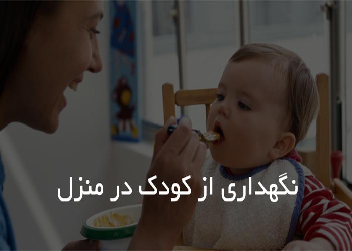 نگهداری از کودک در منزل