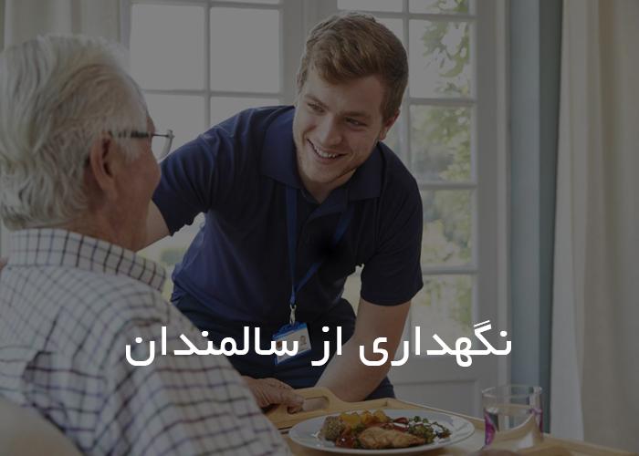 نگهداری از سالمندان