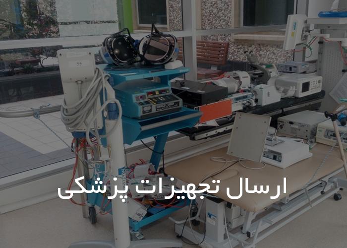 ارسال تجهیزات پزشکی